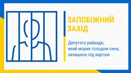 Олександр Мольченко залишатиметься під вартою