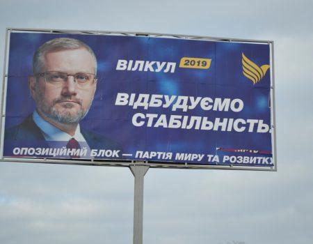 У Кропивницькому фіксують білборди кандидатів у президенти без вихідних даних