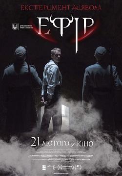 У Кропивницькому в кінотеатрі прем'єра драматичного трилера українського виробництва 1 - Культура - Без Купюр