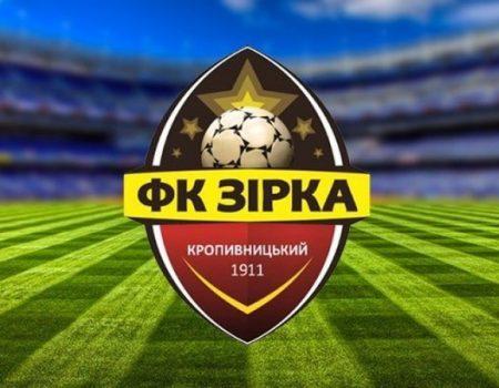 """Кропивницький ФК """"Зірка"""" заявив про припинення виступів у  Першій лізі"""