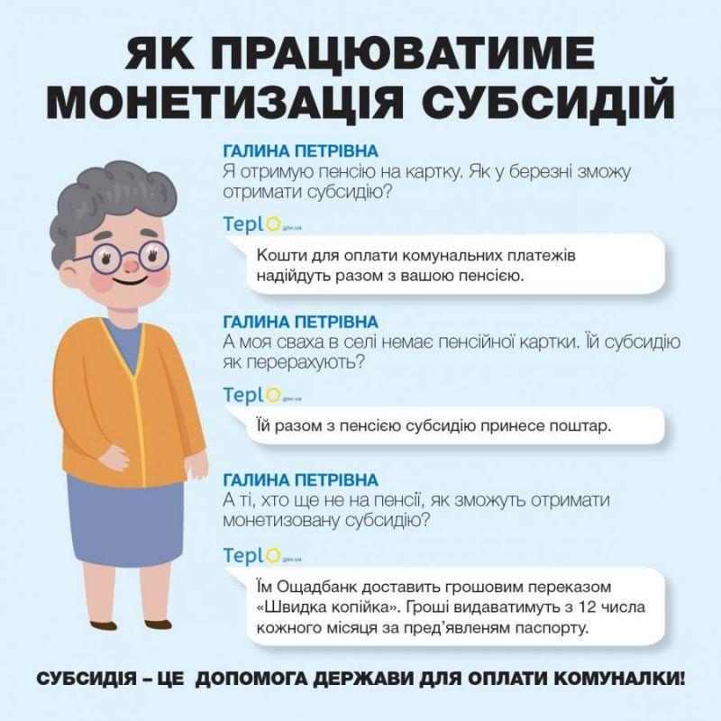 ПриватБанк виплачуватиме субсидії пенсіонерам на банківську картку - 1 - Життя - Без Купюр