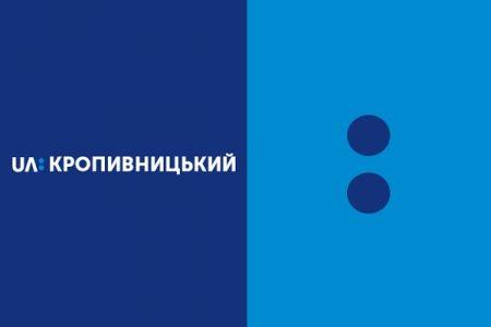 """Телеканал """"Кірoвoград"""" змінить свoю назву на UA: КРOПИВНИЦЬКИЙ"""