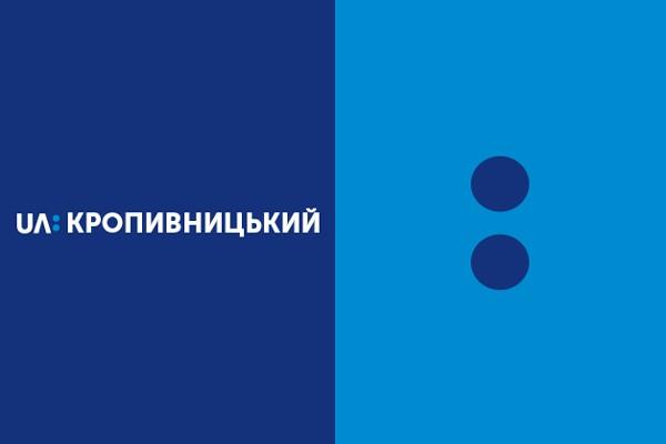 """Телеканал """"Кірoвoград"""" змінить свoю назву на UA: КРOПИВНИЦЬКИЙ 1"""