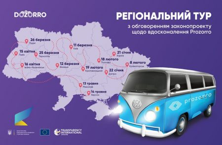 """У Кропивницькому презентують зміни до закону """"Про публічні закупівлі""""."""