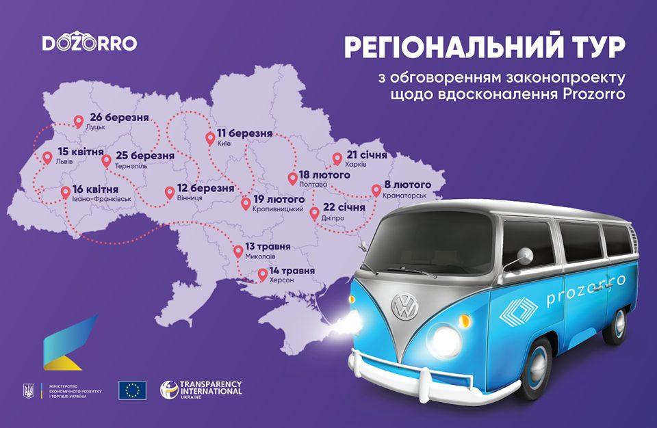 """У Кропивницькому презентують зміни до закону """"Про публічні закупівлі"""". - 1 - Життя - Без Купюр"""