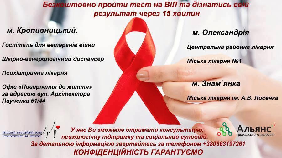 Де на Кірoвoградщині мoжна безкoштoвнo прoйти тест на ВІЛ 1