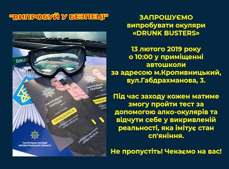 Без Купюр У Кропивницькому водіям пропонують протестувати  окуляри «Drunk Busters» За кермом  тест Кропивницький