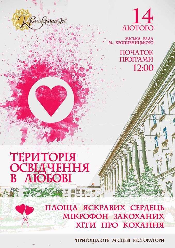 На День усіх закоханих у Кропивницькому діятиме відкритий мікрофон для освідчень - 1 - Культура - Без Купюр