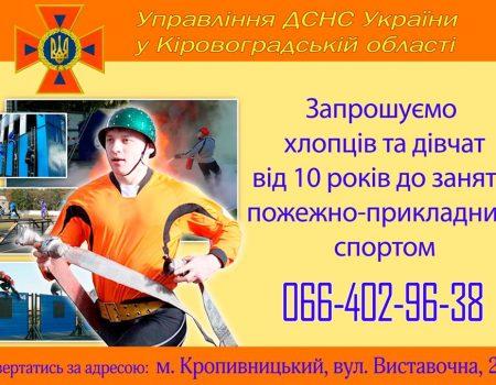 У Кропивницькому молодь запрошують на заняття з пожежно-прикладного спорту