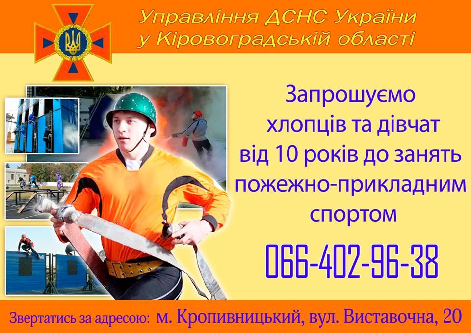 Без Купюр У Кропивницькому молодь запрошують на заняття з пожежно-прикладного спорту Життя  пожежно-прикладний спорт Кропивницький