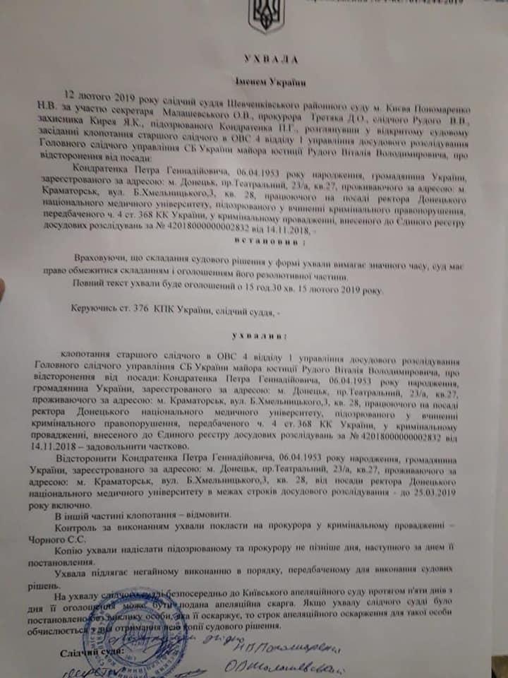 Без Купюр | Кримінал | Суд відсторонив від виконання обов'язків ректора Донецького медуніверситету 2