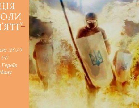 Кропивницький долучиться до акції  вшанування Героїв Небесної сотні «Ангели пам`яті»