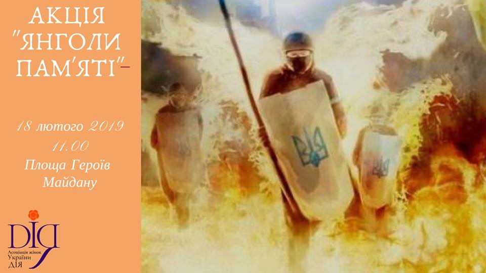 Без Купюр Кропивницький долучиться до акції  вшанування Героїв Небесної сотні «Ангели пам`яті» Події  Небесна Сотня Кропивницький Ангели пам'яті
