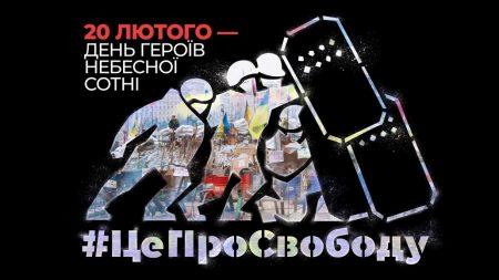 За що стояв Майдан:  рідні Героїв Небесної Сотні звернулися до українців