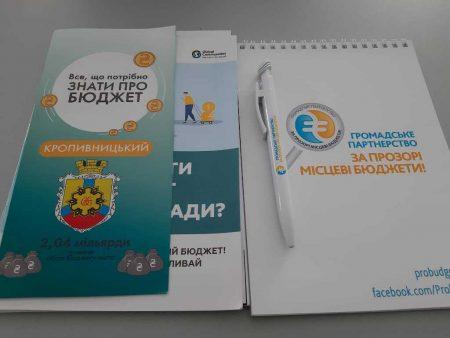 """У Кропивницькому презентували """"Оцінку прозорості бюджету міста"""""""