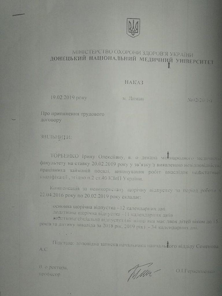Фірмі-контрактеру знову виділили приміщення у Донецькому медвиші в Кропивницькому - 1 - Життя - Без Купюр