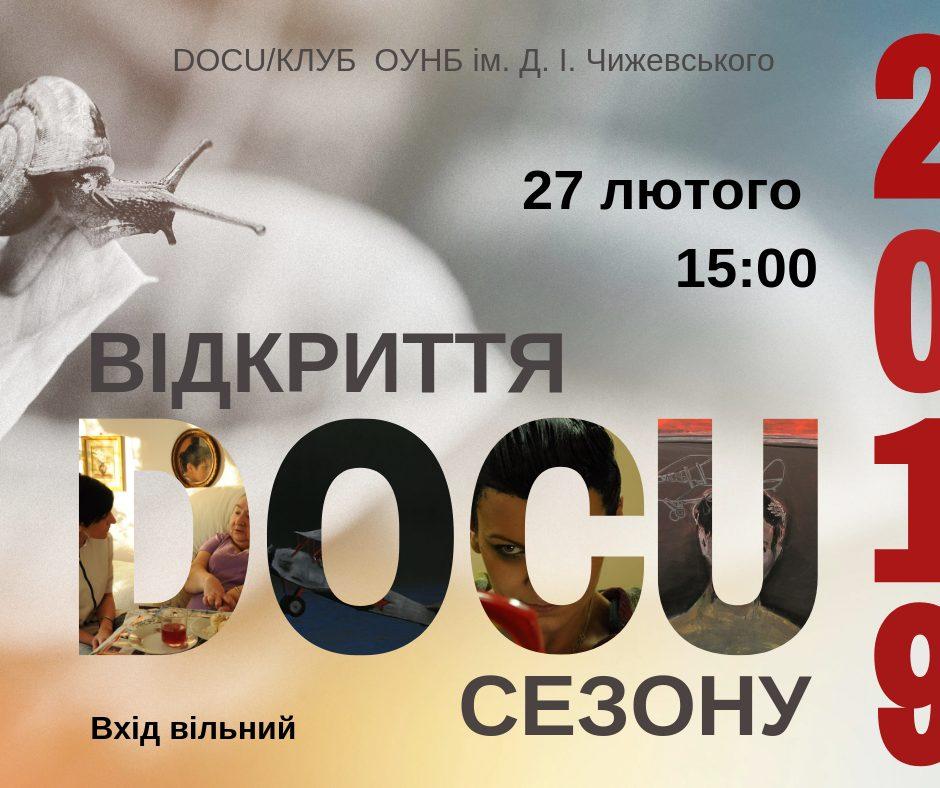 У Кропивницькому стартує новий сезон показів у DOCU/КЛУБі бібліотеки ім. Д.Чижевського - 2 - Життя - Без Купюр
