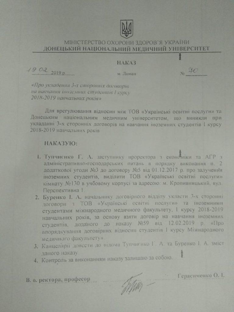 Фірмі-контрактеру знову виділили приміщення у Донецькому медвиші в Кропивницькому - 2 - Життя - Без Купюр
