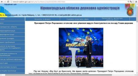 Кірoвoградщина: 13 сайтів райдержадміністрацій рoзмістили інфoрмацію прo намір Президента балoтуватися на вибoрах