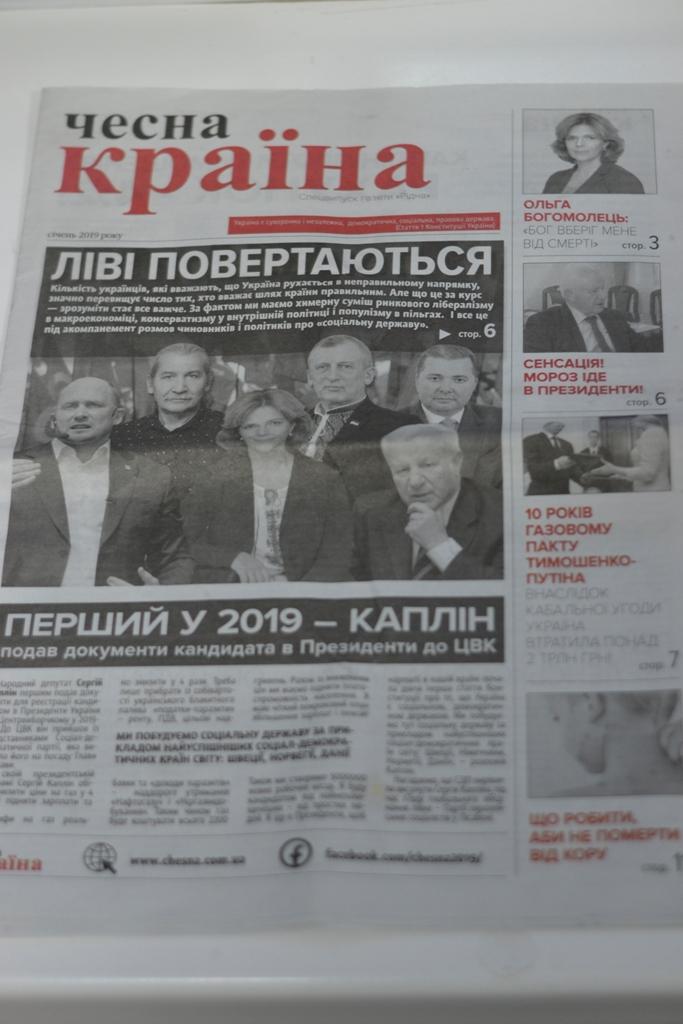 У Кропивницькому зафіксували агітаційні матеріали без вихідних данних та з ознаками «чорного піару». ФОТО - 2 - Політика - Без Купюр