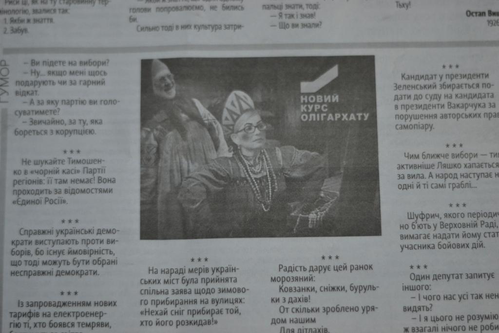 Без Купюр У Кропивницькому зафіксували агітаційні матеріали без вихідних данних та з ознаками «чорного піару». ФОТО Політика  ОПОРА Кропивницький вибори 2019