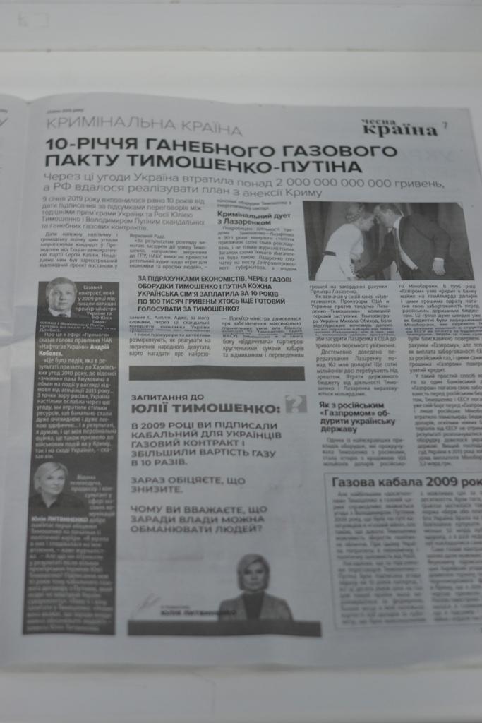 У Кропивницькому зафіксували агітаційні матеріали без вихідних данних та з ознаками «чорного піару». ФОТО - 3 - Політика - Без Купюр