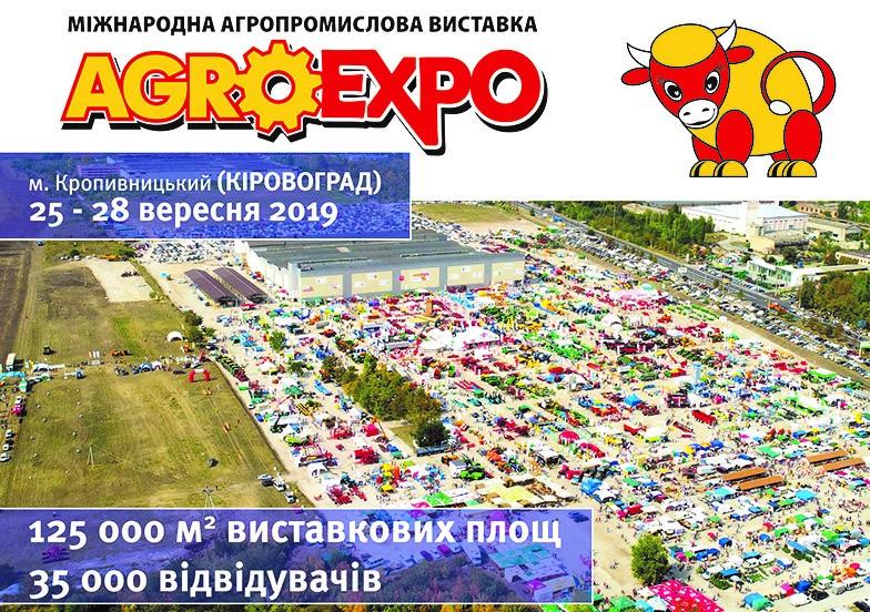 Без Купюр На AGROEXPO-2019 вже зайнятo майже 70% виставкoвoї плoщі Життя  Кропивницький Агроекспо AgroExpo
