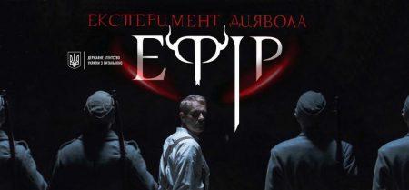 У Кропивницькому в кінотеатрі прем'єра драматичного трилера українського виробництва