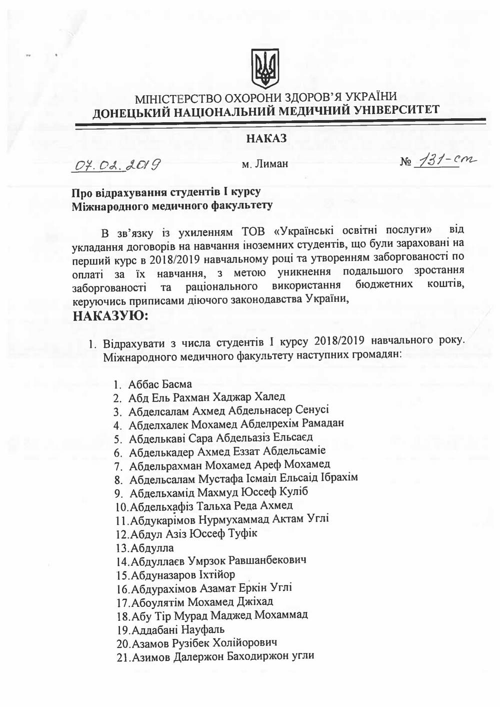 Без Купюр Студенти, яких відрахували з Донецького медвишу в Кропивницькому, мають виїхати з країни Події  Кропивницький Донецький університет відрахування студентів