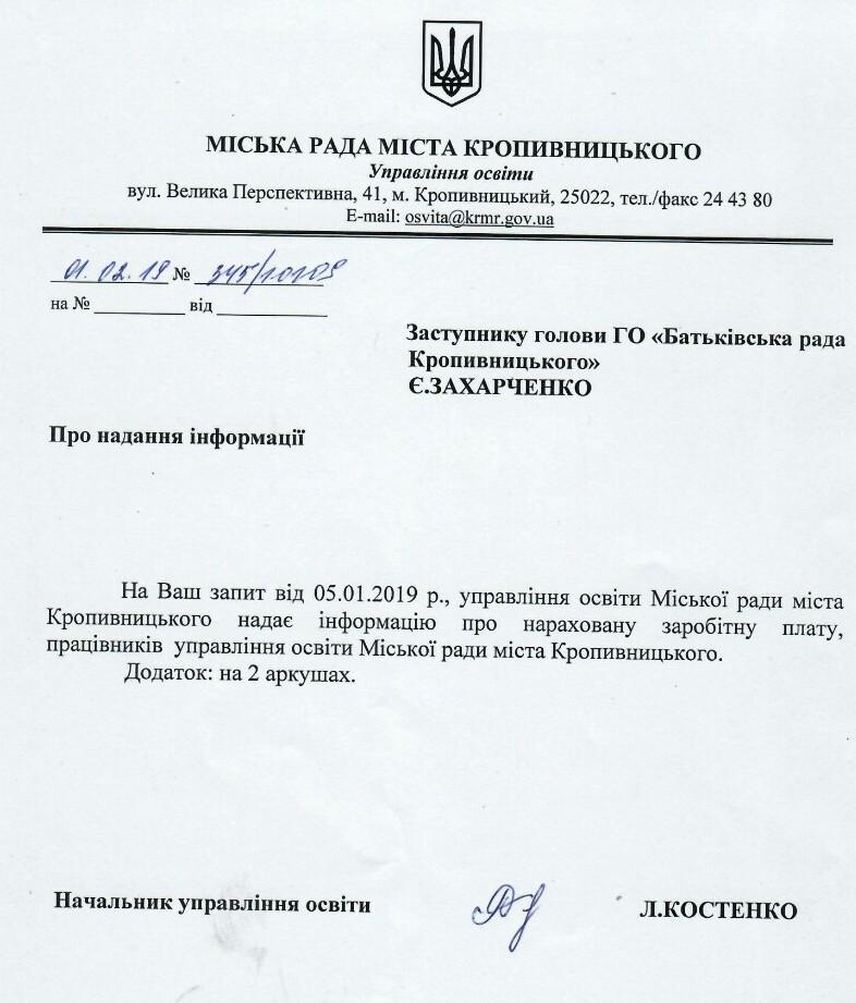 У Кропивницькому громадські активісти дізналися, якою є зарплатня посадовців управління освіти 2
