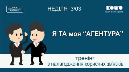 У Кропивницькому проведуть тренінг із налагодження корисних зв'язків