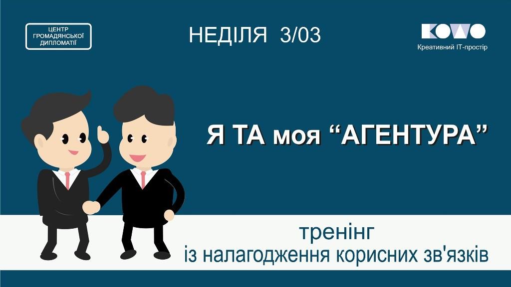 Без Купюр   Освіта   У Кропивницькому проведуть тренінг із налагодження корисних зв'язків 1