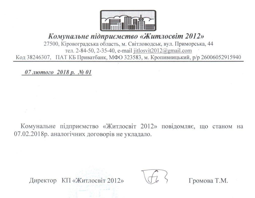Суд підтвердив висновки громадських експертів, визнавши недійсним договір щодо озеленення Світловодська - 2 - Закупівлі - Без Купюр