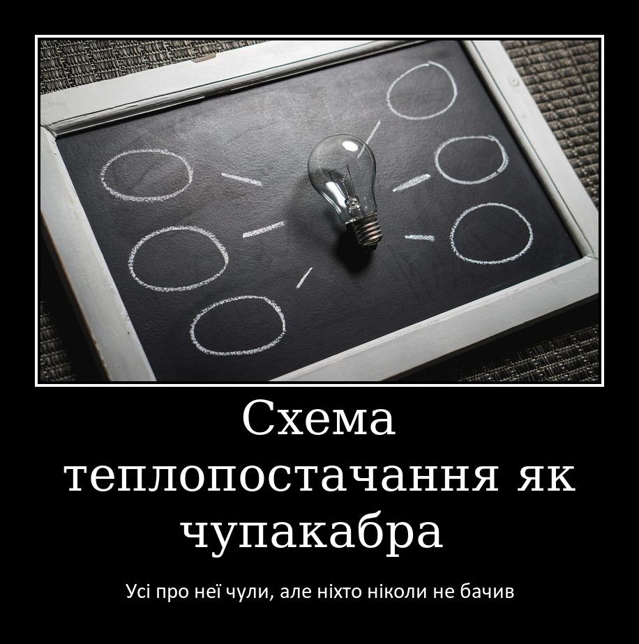 Без Купюр Схему теплопостачання для Кропивницького досі не розробили Життя  схема теплозабезпечення Кропивницький