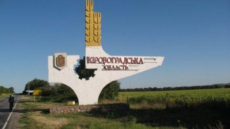 Остаточне перейменування Кіровоградської області можуть розглянути не раніше 26 лютого