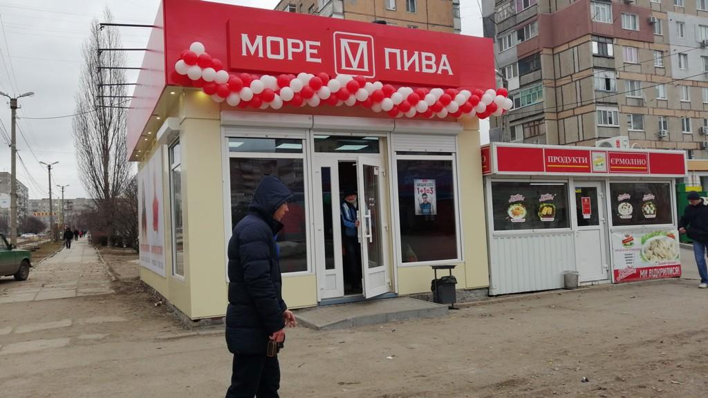 Без Купюр У МАФі, що з'явився на Жадова у Кропивницькому, торгують пивом. ФОТО Життя  маф Кропивницький