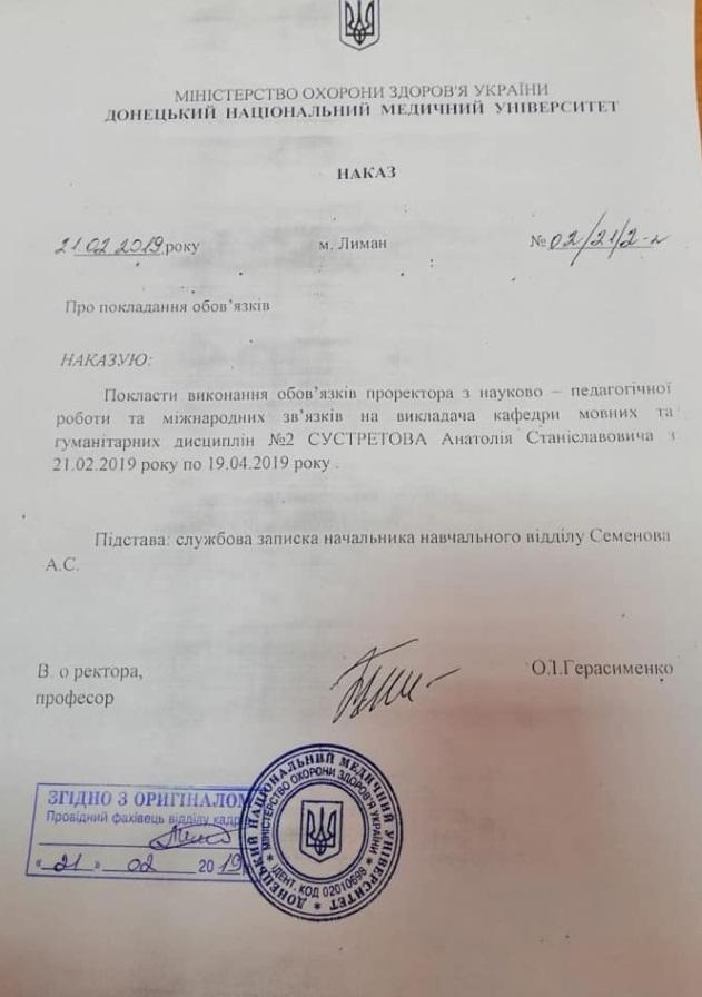 В Донецькому медвиші у Кропивницькому провели кадрові перестановки - 1 - Життя - Без Купюр
