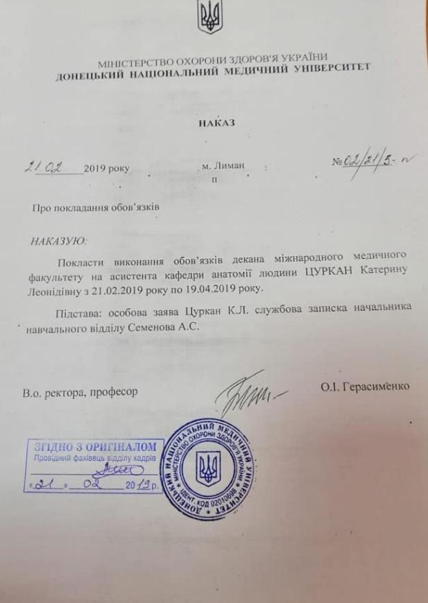 В Донецькому медвиші у Кропивницькому провели кадрові перестановки - 2 - Життя - Без Купюр