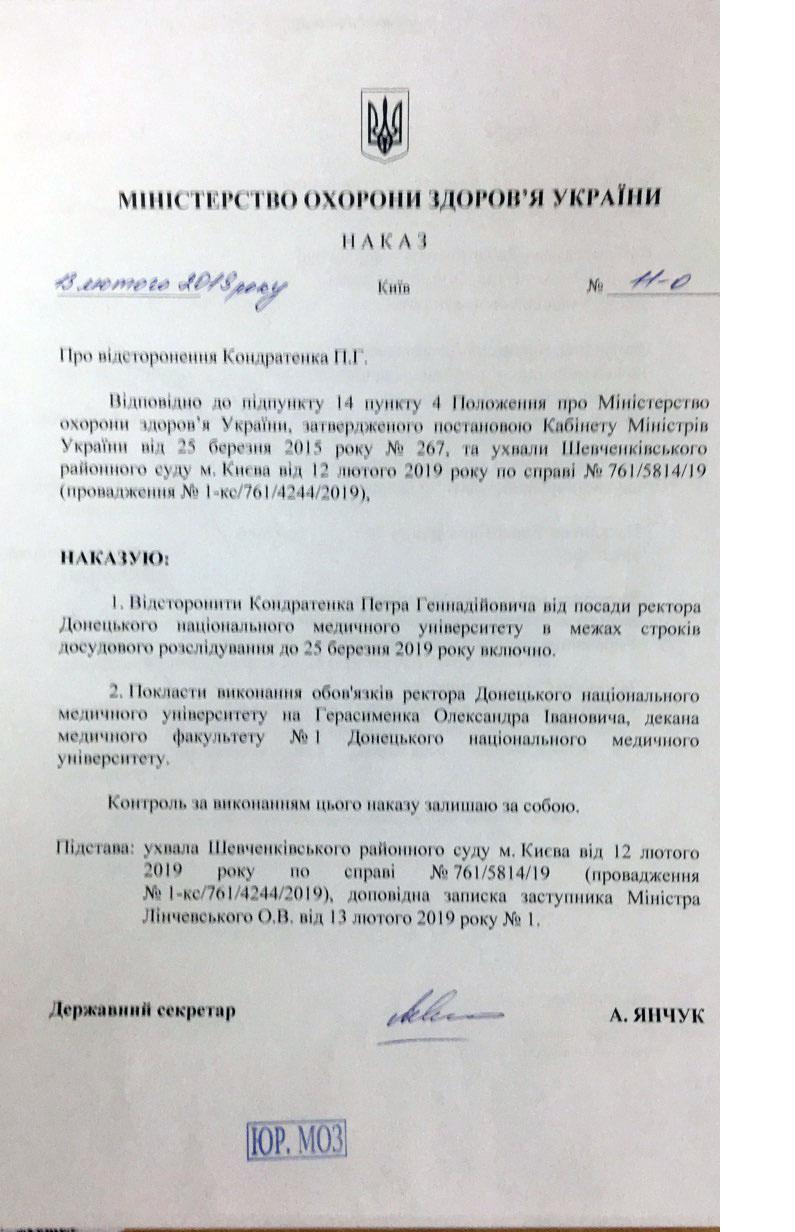 У Донецькому медвиші призначили в.о. ректора - 1 - Життя - Без Купюр