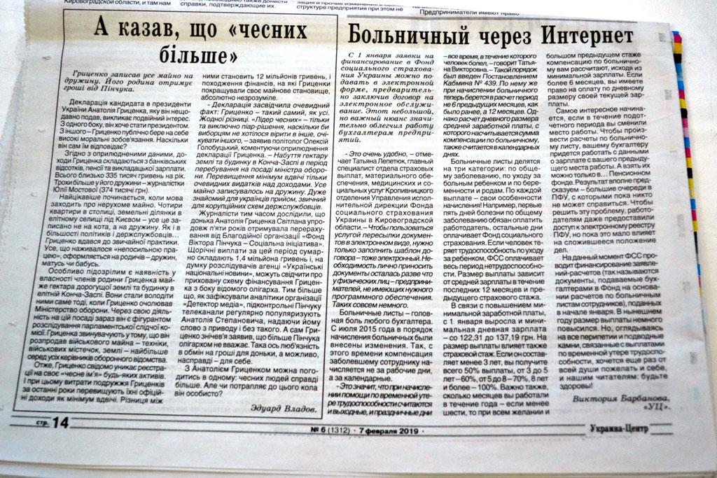 """Кого піарять, а про кого публікують """"чорнуху"""" газети у Кропивницькому. ФОТО 2"""