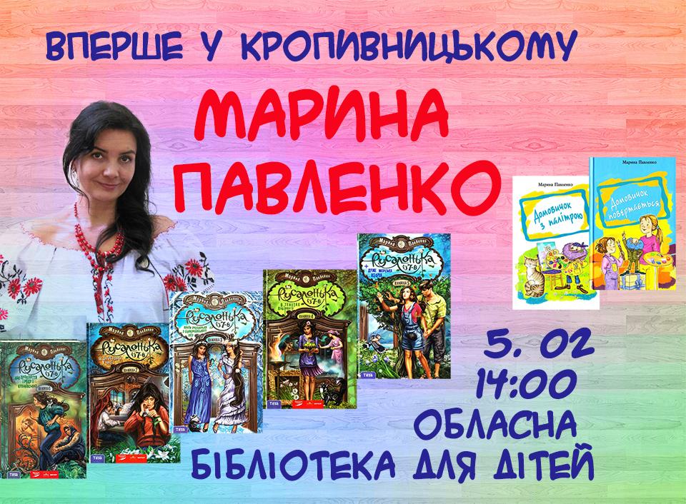У Кропивницькому відбудеться зустріч з популярною письменницею Мариною Павленко - 1 - Життя - Без Купюр