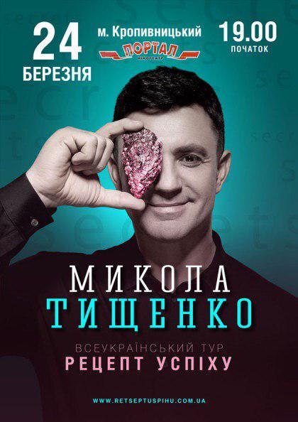 Без Купюр | Події | До Кропивницького завітає ревізор Тищенко 1