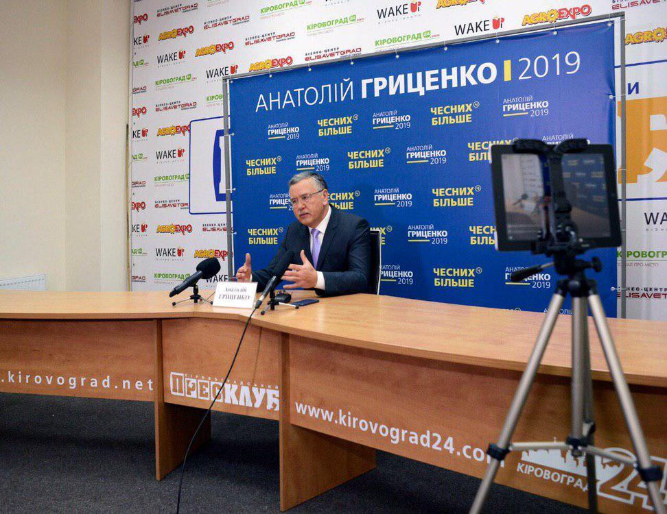Анатолій Гриценко у Кропивницькому розповів, як забезпечити зарплати від 700 євро. ФОТО - 1 - Політична агітація - Без Купюр