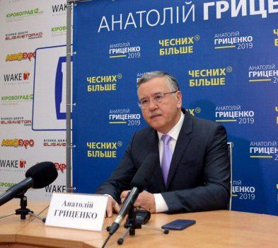 Анатолій Гриценко у Кропивницькому розповів, як забезпечити зарплати від 700 євро. ФОТО