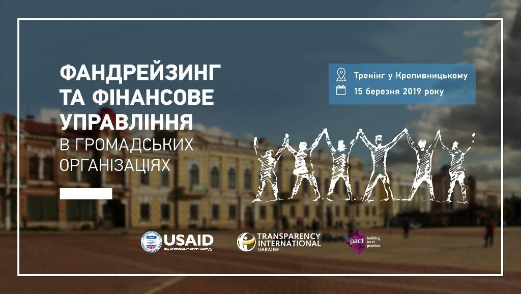 Без Купюр Transparency International Україна проведе тренінг у Кропивницькому Освіта  тренінг Кропивницький Transparency International