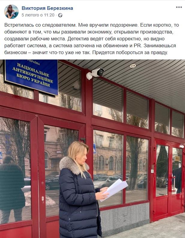 Суд визначив запобіжний захід Вікторії Березкіній і зобов'язав здати закордонний паспорт - 1 - Корупція - Без Купюр