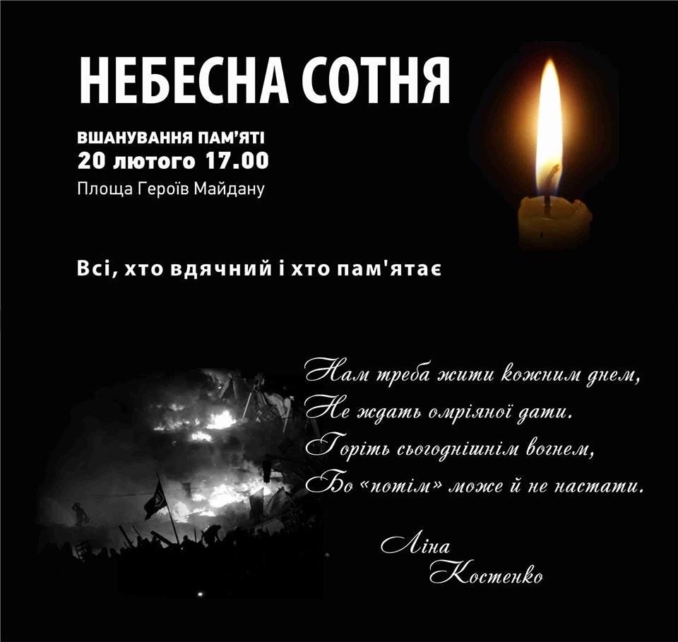 Без Купюр | Життя | У пам'ять про загиблих на Майдані на головній площі Кропивницького запалять лампадки 1
