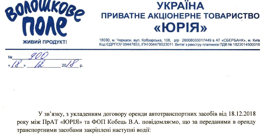 Продукти для шкіл Кропивницького поставлятиме підприємець з приймальні Табалова 5