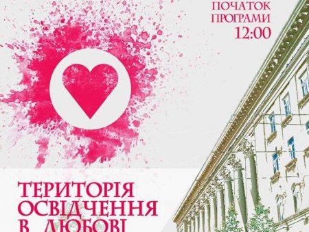 На День усіх закоханих у Кропивницькому діятиме відкритий мікрофон для освідчень