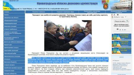 На Кіровоградщині сайти ОДА й РДА розмістили агітацію Порошенка